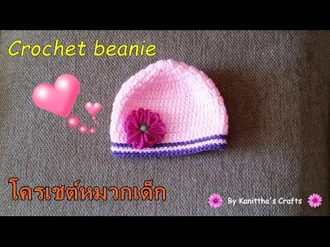 Crochet Beanie : โครเชต์หมวกเด็ก