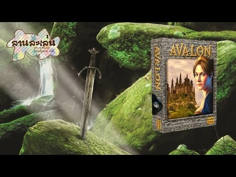 Lanlalen EP48: Avalon (สงครามจิตวิทยาของเหล่าผู้กล้า และเมอร์ลิน)