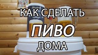 Готовим ПИВО в домашних условиях из экстракта (концентрата) охмеленного солода.