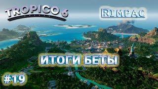 Tropico 6 beta _ #19 _Подытожим _ Финал 🏝️