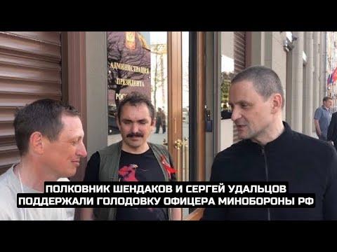 СРОЧНО⚡Полковник Шендаков и Сергей Удальцов поддержали голодовку офицера Минобороны РФ