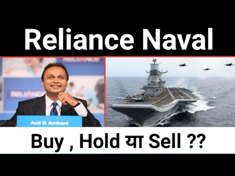 सनसानि खाबर  - Reliance Naval and Engineering Ltd Stock Latest News In Hindi 👍👍👍