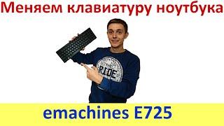 Как поменять клавиатуру на eMachines e725
