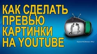 Как сделать превью картинку на YouTube