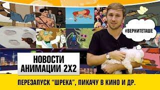 """Новости анимации [Перезапуск """"Шрека"""", Пикачу в кино и др.]"""