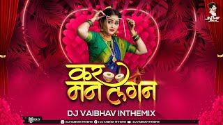 Kar Man Lagan DJ Song DJ Vaibhav in the mix Ahirani Dj song 2021