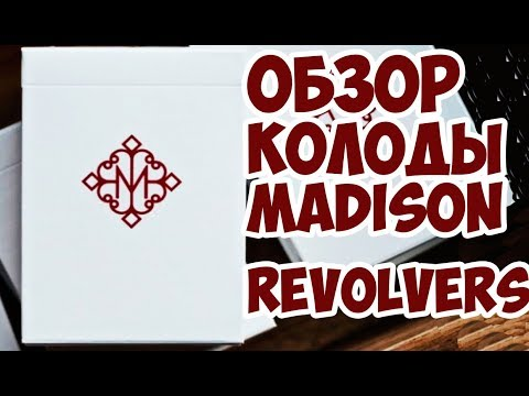 ОБЗОР КОЛОДЫ MADISON REVOLVERS  // Deck Review