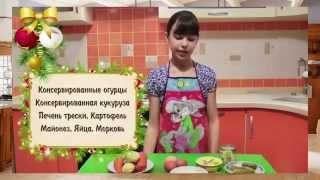 """Новогодний салат из печени трески - """"Колокольчик"""""""