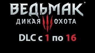 скачать Установить DLC 1 16 The Witcher 3 Ведьмак 3