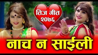 """२०७४ को बबाल गीत आयो तीज गीत  Nachana Saili  """" नाचन साईली """" by Rajan Karki & Salina Nepali"""