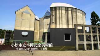 山紫水明に恵まれたふるさと小松の文化と、加賀の歴史と自然を知る。小...