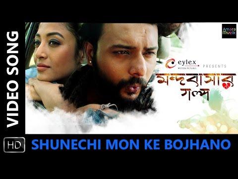 Shunechi Mon Ke Bojhano Video   Mandobasar Galpo  Bengali Movie 2017  Anupam  Anweshaa