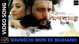Shunechi Mon Ke Bojhano Video Song | Mandobasar Galpo | Bengali Movie 2017 | Anupam | Anweshaa