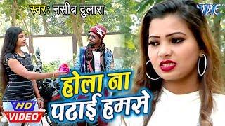 #Video - Naseeb Dulara | Hola Na Padhai Hamse | Bhojpuri New Songs 2020