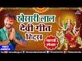 Khesari Lal Yadav का Superhit देवी गीत | Bhojpuri Navratri Special Song (2018) | Video Jukebox