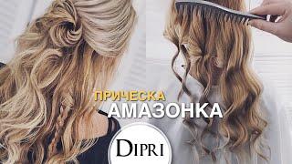 Легкая прическа с косичками на длинные волосы на каждый день Ольга Дипри Hairstyle for long hair