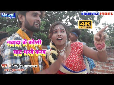 ऎक-बार-फिर-से-#pappu-premi-ने-दिखाया-अपना-जलवा-//नवादा-के-घट्-कोशि-भ्र्वे-करब-//hd-video-songs-2019