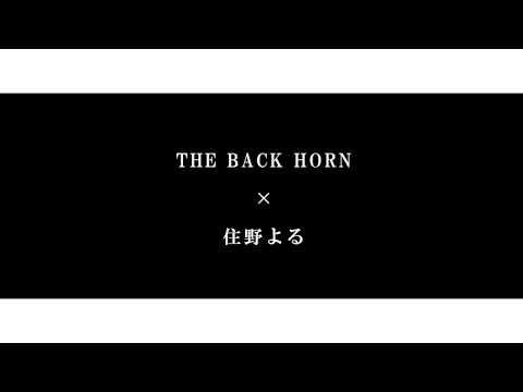 「THE BACK HORN」と作家「住野よる」のコラボプロジェクト始動!