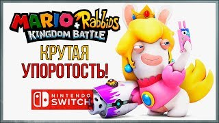 Ваааааагх! ● Mario + Rabbids: Kingdom Battle [Switch]