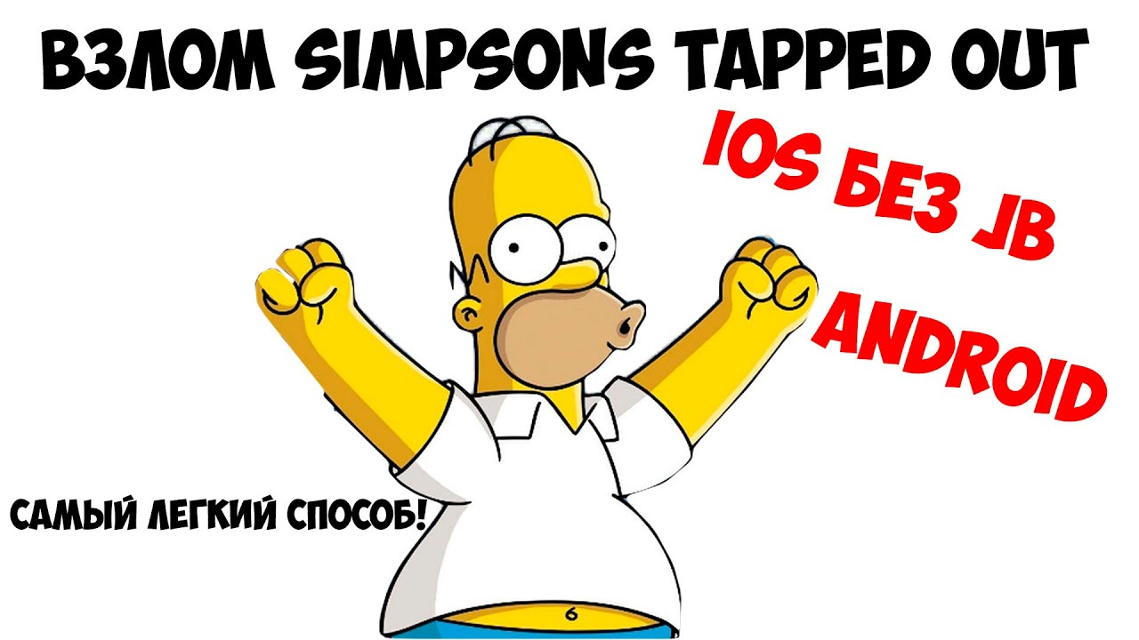 Взлом игры The Simpsons Tapped Out (Андроид) - YouTube