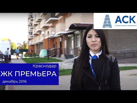 """ЖК """"Премьера"""""""
