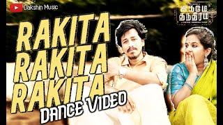 Rakita Rakita Dance Cover Video | Jagame Thandhiram | Dhanush | Santhosh Narayanan