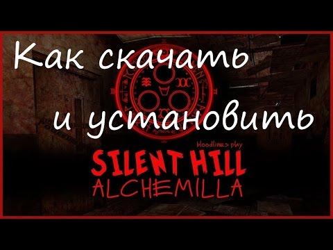 Как скачать/установить Silent Hill Alchemilla на русском