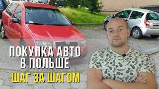 Как купить бу авто в Польше 2020? Шаг за шагом. Порядок оформления и подводные камни