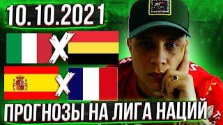 Италия Бельгия Испания Франция Лига Наций Прогноз на футбол