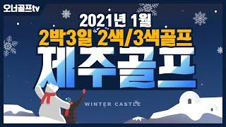 2021년1월 제주골프 김포출발 2박3일 2색/3색 골…