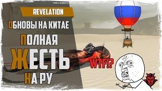 Revelation. ЧЕ ЗА ЖЕСТЬ! / Обновы на Китае / Супер  маунт ассасина / Новые скилы!