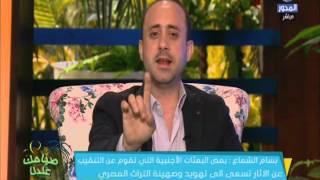 بالفيديو..عالم مصريات: حضارتنا تسرق.. ويجب معاقبة المسئول عن واقعة «نجمتي داود»