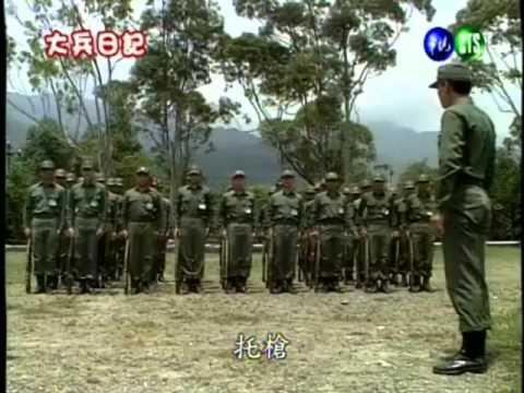 大兵日記 17集 - YouTube