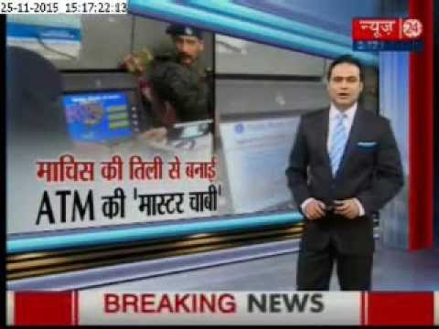 Bihar : Matches stick used stealing money from an ATM