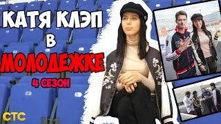 Катя Клэп СНЯЛАСЬ В МОЛОЖЁЖКЕ