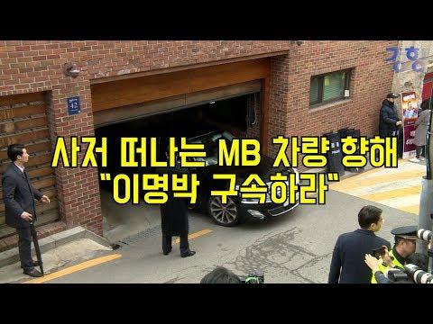 """[경향신문] 사저 떠나는 MB 차량 향해 """"이명박 구속하라"""""""
