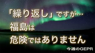 【アゴラVlog】「繰り返し」ですが・・・福島は危険ではありません 福島和可菜 動画 23