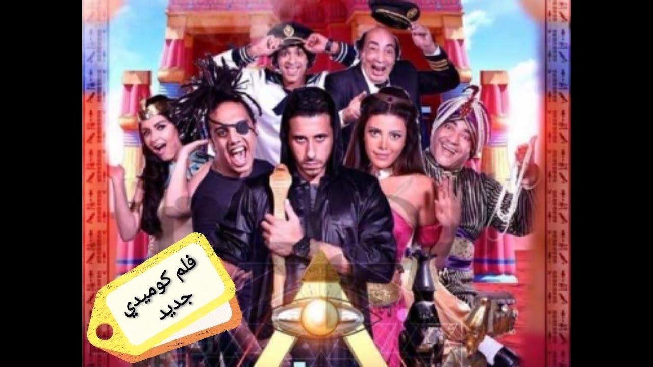 فيلم كوميدى عربى مصرى جديد 2020 كامل جوده عاليه Youtube