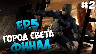 Город света. Финал! ● Batman - The Telltale Series. EP5 #2