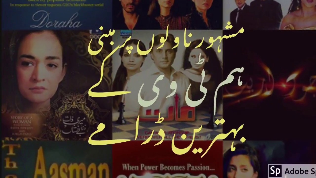 Top 10 novel based dramas | hum tv | entertainment