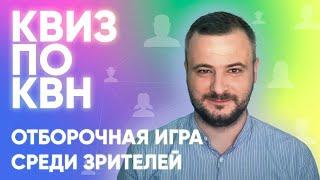 КВИЗ по КВН Отбор в Свою Игру со зрителями Запись стрима