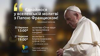 Спільна молитва «Отче наш» з Папою Франциском | 25.03.2020