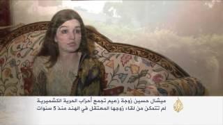 هذه قصتي-ميشال حسين نضال من أجل كشمير
