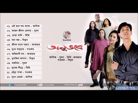 Various Artists - Onubhobe | Bangla Audio Album | Soundtek