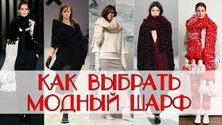 Как выбрать модный Шарф ✦ Шопинг в Стамбуле(Как выбрать модный шарф. Несколько полезных моментов: Первое - размер и форма шарфа. Второе - выбрать цвет..., 2016-02-05T17:13:09.000Z)