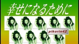 1993年 リリース 26枚目のシングル 作詞: 岩里祐穂・中山美穂、 作曲: ...