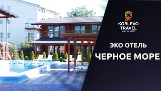 Коблево Видео Эко отель Черное море Обзор номеров отзывы