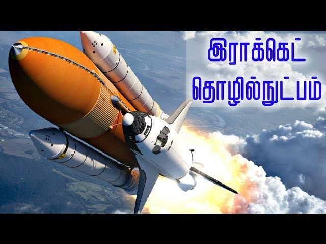 Rocket Technology இராக்கெட் தொழில்நுட்பம் | New Series Promo Teaser