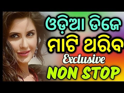 no-1-odia-dj-songs-non-stop-2019-full-bobal-mix-latest-dance-hard-bass