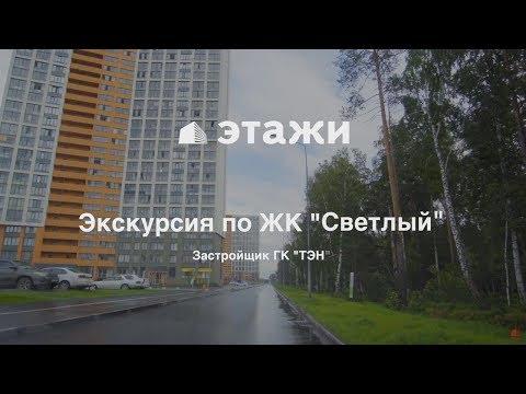 Жилой комплекс «Светлый» в Екатеринбурге. Экскурсия